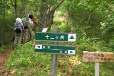 Junigatake_1.JPG